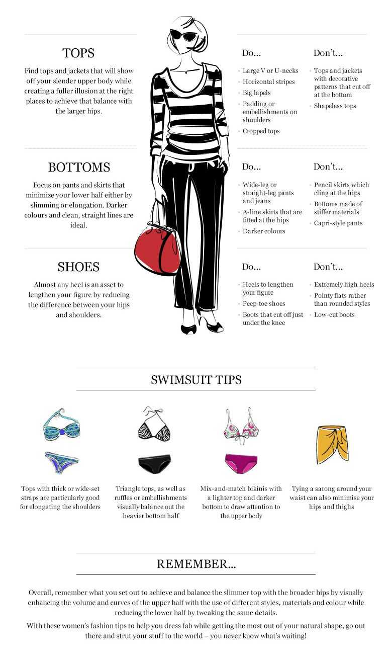 Dressing Tips For Women With Large Hips