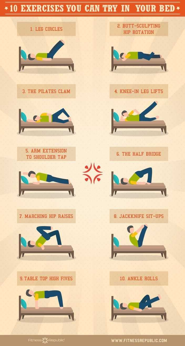 10 Exercises You Can Try In Your Bed